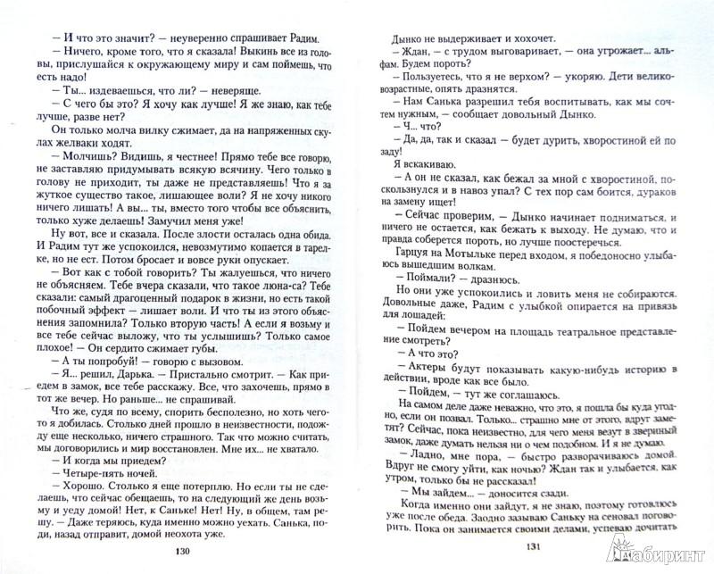 Иллюстрация 1 из 5 для Звериный подарок - Юлия Шолох | Лабиринт - книги. Источник: Лабиринт