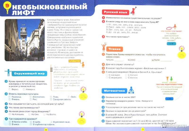 Иллюстрация 1 из 47 для Учебник для отличника. 3 класс - Узорова, Нефедова | Лабиринт - книги. Источник: Лабиринт
