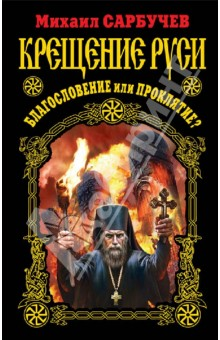 Крещение Руси - благословение или проклятие?
