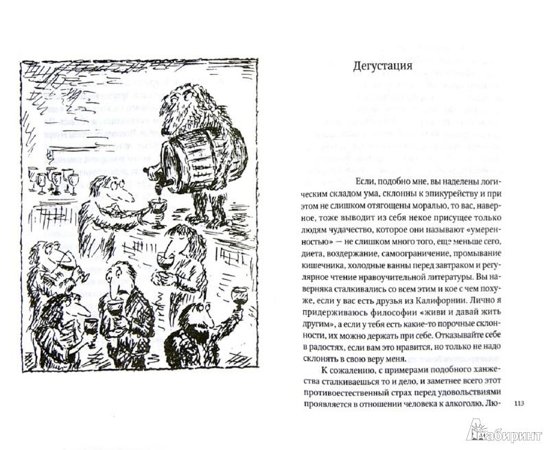 Иллюстрация 1 из 24 для Собачья жизнь - Питер Мейл   Лабиринт - книги. Источник: Лабиринт