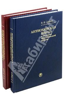 Александрийская и Антиохийская школы в истории христианской мысли. Учебное пособие