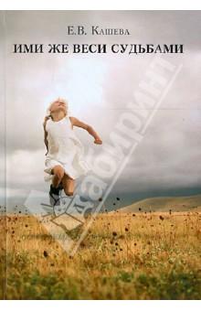 Ими же веси судьбамиОбщие вопросы православия<br>Ими же веси судьбами - эта церковно-славянская фраза, пусть и непонятная многим современным людям, является непреложным законом настоящей жизни, где Господь, соединяя одну судьбу с другой, спасает обе, всегда предоставляя при этом правильный выбор.<br>Новая книга автора, члена Союза писателей РФ, - берущий за душу рассказ о том, что все человеческие судьбы связаны друг с другом.<br>
