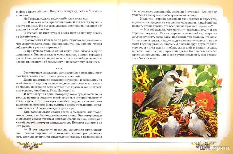 Иллюстрация 1 из 10 для Красношейка. Пасхальное сказание - Лагерлеф Сельма Оттилия Лувиса | Лабиринт - книги. Источник: Лабиринт