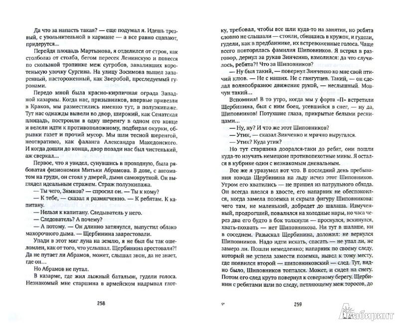 Иллюстрация 1 из 27 для Мир тесен - Евгений Войскунский | Лабиринт - книги. Источник: Лабиринт