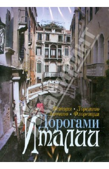 Дорогами Италии. Венеция. Лоретто. Ланчано. Флоренция (DVD)