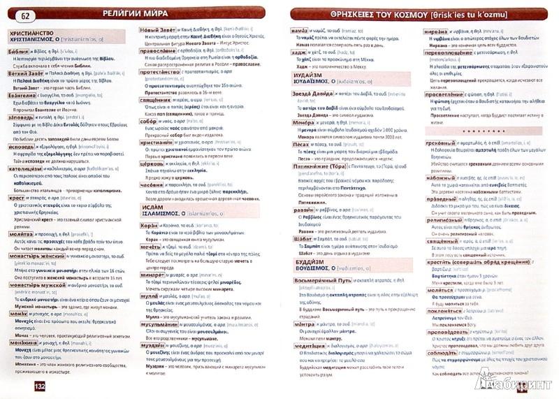 Онлайн-переводчики и онлайн-словари для всех языков мира ...