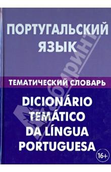 Португальский язык. Тематический словарь. 20 000 слов и предложений. С транскрипцией португ. слов