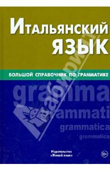 Итальянский язык. Большой справочник по грамматике