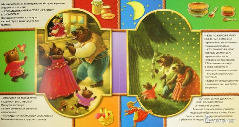 Иллюстрация 1 из 12 для Русские сказки, потешки и загадки | Лабиринт - книги. Источник: Лабиринт