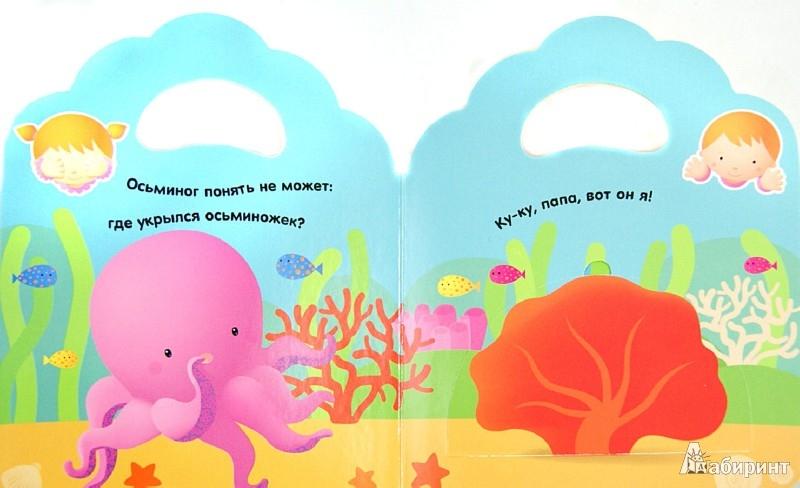 Иллюстрация 1 из 13 для Где же моя рыбка? | Лабиринт - книги. Источник: Лабиринт