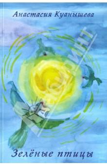 Зеленые птицы. Стихи 1996-2013 гг. пруд садовый в екатеринбурге