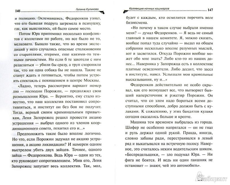 Иллюстрация 1 из 14 для Коллекция ночных кошмаров - Галина Куликова   Лабиринт - книги. Источник: Лабиринт