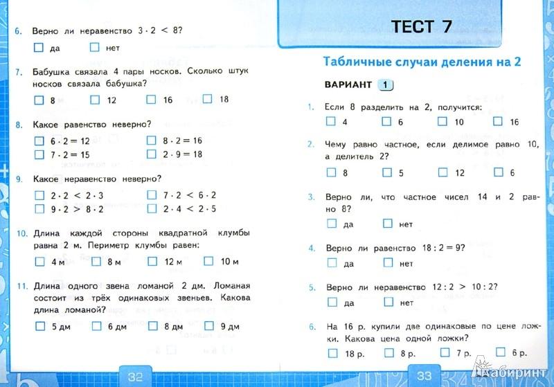 общепринятая сегодняшний математика онлайн тест 5 класс состав термобелья