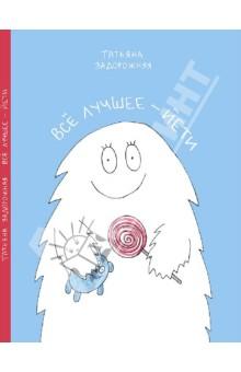 Все лучшее - йети. Книжка с картинками и простором для творчества для детей послешкольного возраста