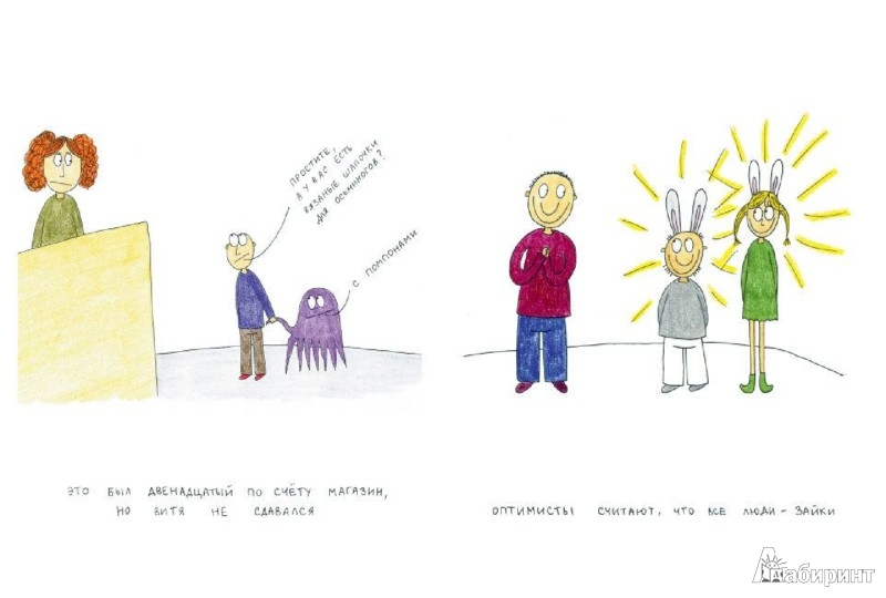 Иллюстрация 1 из 13 для Все лучшее - йети. Книжка с картинками и простором для творчества для детей послешкольного возраста - Татьяна Задорожняя | Лабиринт - книги. Источник: Лабиринт