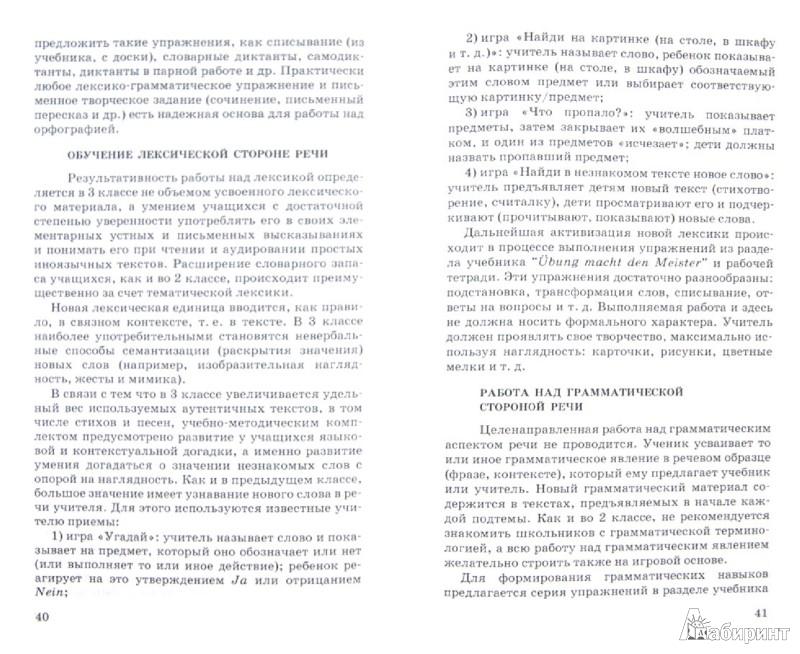 Гдз Перевод по Немецкому языку 8 Класс Бим