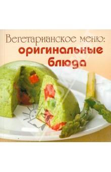 Вегетарианское меню: оригинальные блюда