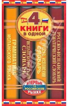 Испанско-русский словарь. 4 книги в одной