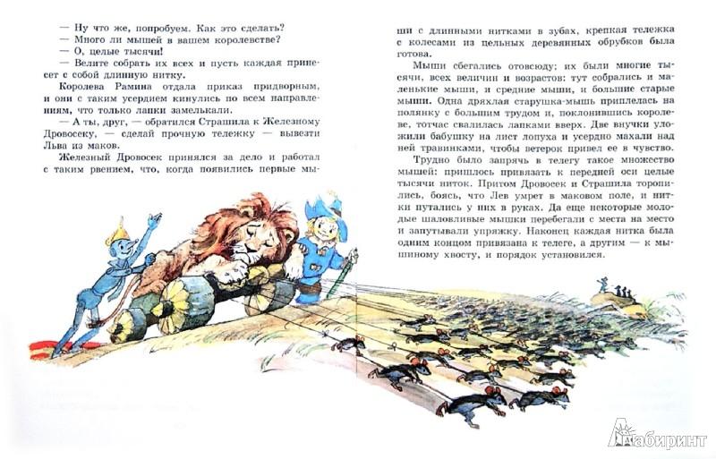 Иллюстрация 1 из 27 для Волшебник Изумрудного города - Александр Волков | Лабиринт - книги. Источник: Лабиринт