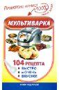 Жукова Мария Мультиварка. 104 рецепта. Быстро и очень вкусно