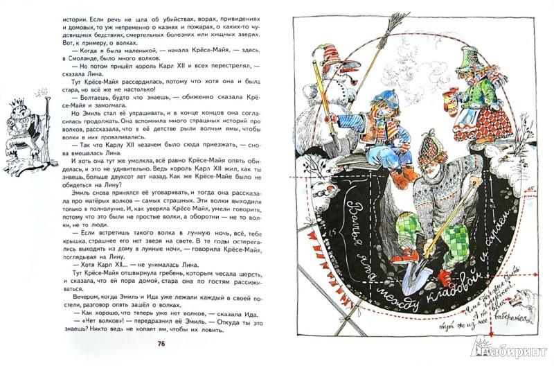 Иллюстрация 1 из 63 для Приключения Эмиля из Лённеберги - Астрид Линдгрен | Лабиринт - книги. Источник: Лабиринт