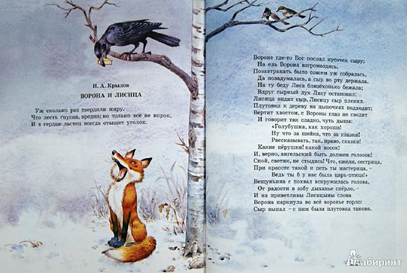 Иллюстрация 1 из 14 для Сказки для самых маленьких | Лабиринт - книги. Источник: Лабиринт