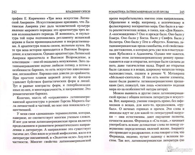 Иллюстрация 1 из 7 для Усы - Владимир Орлов | Лабиринт - книги. Источник: Лабиринт