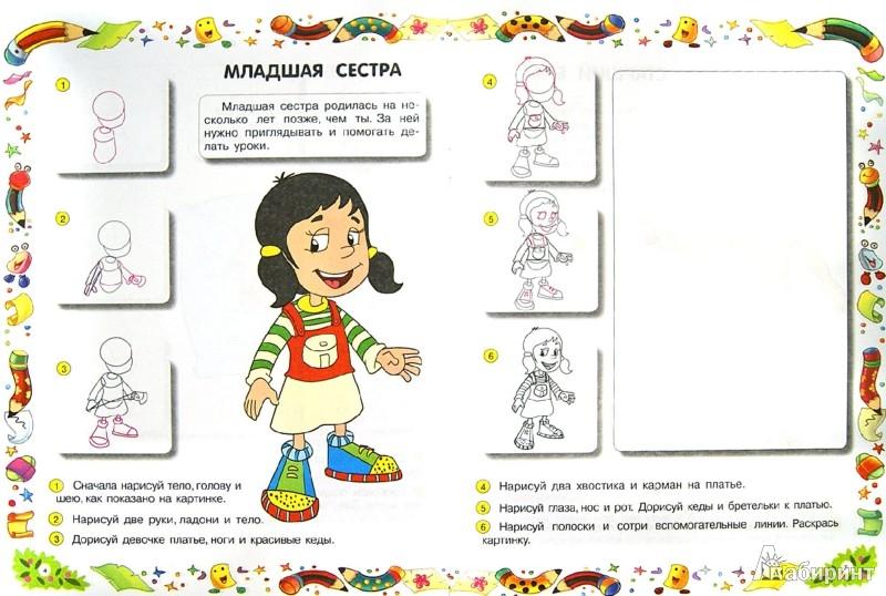 Иллюстрация 1 из 4 для Рисуем семью | Лабиринт - книги. Источник: Лабиринт