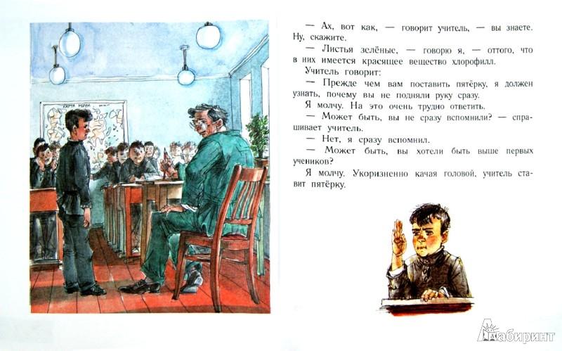 Рассказ чехова беззащитное существо читать