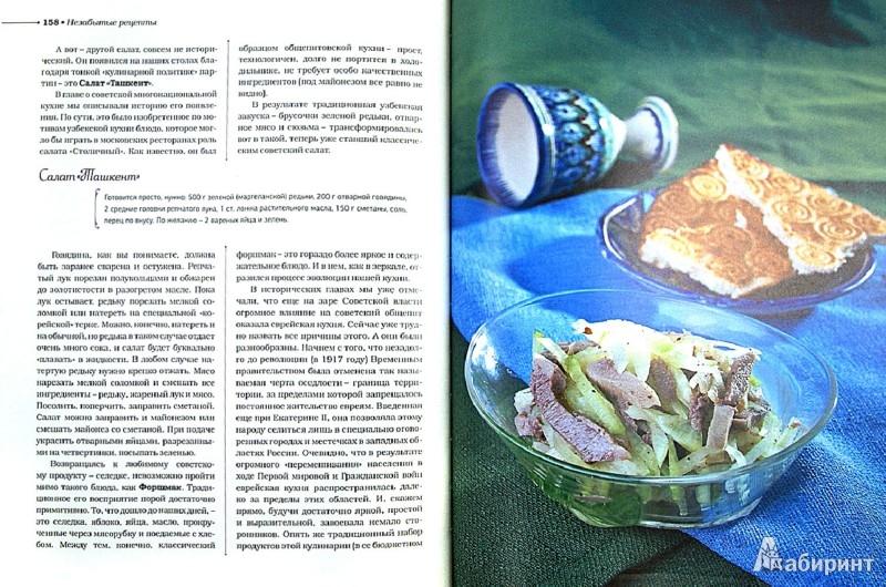 Иллюстрация 1 из 13 для Непридуманная история советской кухни - Сюткина, Сюткин | Лабиринт - книги. Источник: Лабиринт