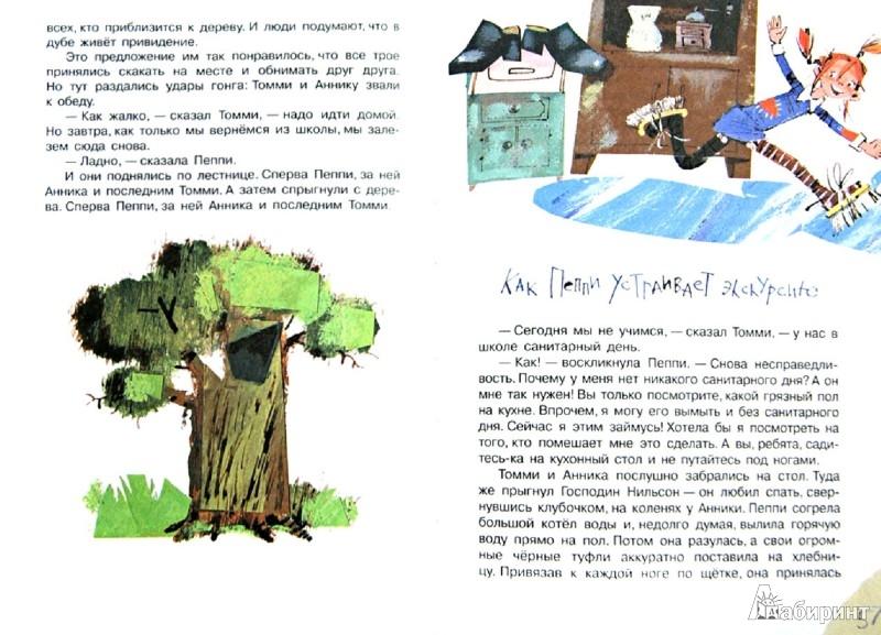 """Иллюстрация 1 из 24 для Пеппи Длинныйчулок поселяется на вилле """"Курица"""" - Астрид Линдгрен   Лабиринт - книги. Источник: Лабиринт"""