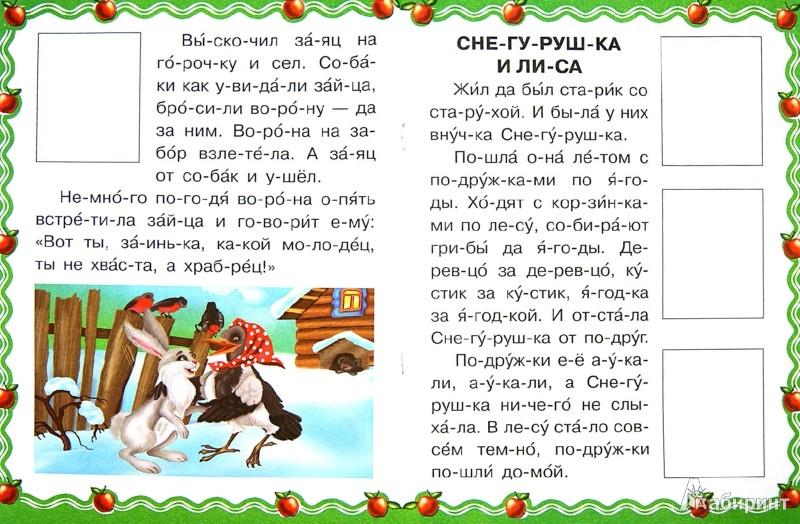 Иллюстрация 1 из 8 для Маленькие сказки. Книжка в картинках с наклейками. Снегурушка и лиса. Заяц-хваст - И. Горбунова | Лабиринт - книги. Источник: Лабиринт
