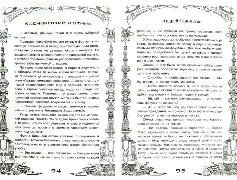 Иллюстрация 1 из 6 для Космический шутник - Андрей Саломатов | Лабиринт - книги. Источник: Лабиринт
