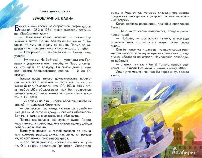 Иллюстрация 1 из 33 для Незнайка в Каменном Городе - Игорь Носов   Лабиринт - книги. Источник: Лабиринт