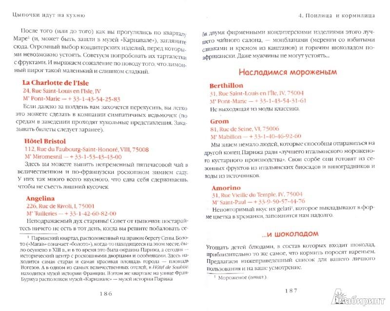 Иллюстрация 1 из 19 для Цыпочки на кухне - Демэй, Ватрен   Лабиринт - книги. Источник: Лабиринт