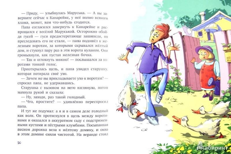Иллюстрация 1 из 15 для Фаня,  Апельсин и четверо из города - Дарья Варденбург | Лабиринт - книги. Источник: Лабиринт