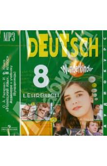 Немецкий язык. 8 класс. Аудиокурс к учебнику. Wunderkinder (CDmp3)