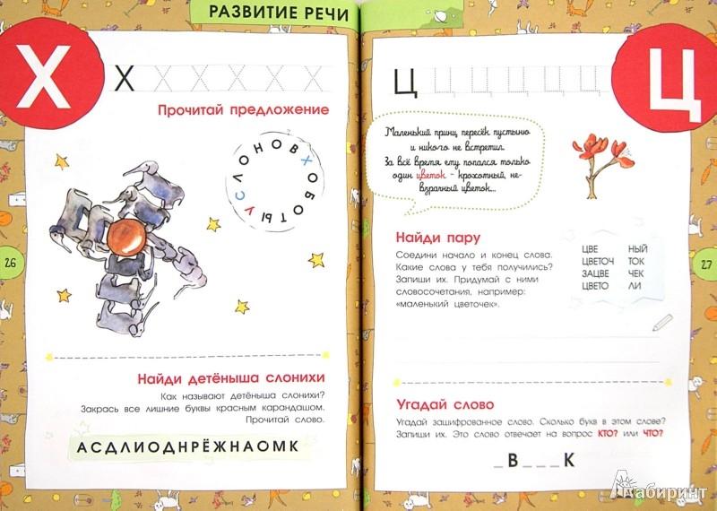 Иллюстрация 1 из 20 для Развитие речи | Лабиринт - книги. Источник: Лабиринт