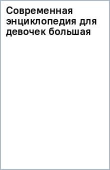 Современная энциклопедия для девочек (большая) обложка книги.