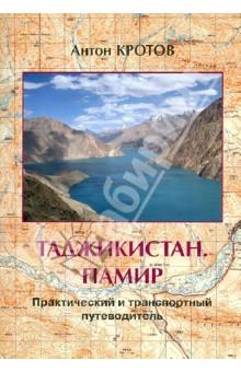 Таджикистан. Памир. Практичесий и транспортный путеводитель