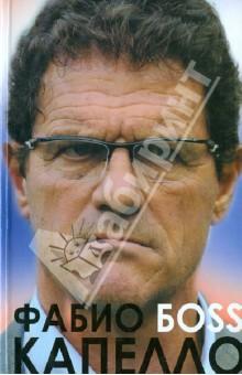 Фабио Капелло. Босс