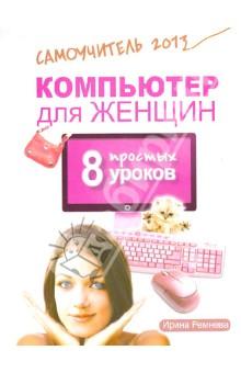 Компьютер для женщин. 8 простых уроковРуководства по пользованию программами<br>Вам хочется подружиться с компьютером: экономить на путешествиях и покупке вещей, разговаривать бесплатно с абонентом в любой точке мира, писать электронные письма, получать любую информацию за 10 секунд и еще много-много чего, что уже делают ваши знакомые и друзья? А вы боитесь компьютера, как огня, и не умеете его даже включать. Вокруг вас только компьютерные гении, которые говорят и объясняют на недоступном нормальному человеку языке, и вы не уверены, а возможно ли вообще общение с этим загадочным железным незнакомцем. <br>Эта книга выручит вас! Она написана женщиной специально для женщин! Книга просто, спокойно, не спеша, с толком и расстановкой объяснит, как включить компьютер, как запустить нужную программку. Вам не придется нервничать или переспрашивать: автор постарался объяснить так, чтобы поняли все: мама, бабушка, подруга и любимая тетушка. <br>Эта книга - на любой возраст и уровень знаний.<br>