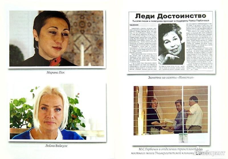 Иллюстрация 1 из 7 для Победить рак - Катерина Гордеева | Лабиринт - книги. Источник: Лабиринт