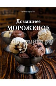 Домашнее мороженоеВыпечка. Десерты<br>Эта книга посвящена одному из любимейших десертов и детей, и взрослых и включает в себя 75 рецептов мороженого, сорбета и граниты. Потрясающее многообразие цвета и вкуса, от классического пломбира из детства, крем-брюле и простого ягодного сорбета до изысканных ингредиентов и сочетаний: фиалка, лайм с ромом, лаванда и вишня, соленая карамель, дыня с тимьяном, клубника и фисташки, земляника и розовый перец. А еще мороженое из фуагра, из хлеба и темного пива, из свеклы с козьим сыром... Мы покажем вам мороженое таким, каким вы его никогда не видели! Каждый рецепт настолько вдохновляет, что - гарантируем! - вам захочется готовить мороженое каждый день в году. Кроме того, в книге вы найдете базовые рецепты приготовления мороженого, рецепты соусов и, конечно же, полезные советы, которые помогут вам на кухне.<br>