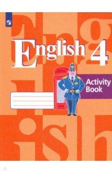 Гдз решебник и рабочая тетрадь по английскому языку 4 класс.
