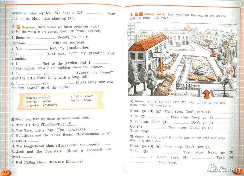 Иллюстрация 1 из 18 для Английский язык. 4 класс. Рабочая тетрадь. ФГОС - Кузовлев, Перегудова, Стрельникова, Дуванова   Лабиринт - книги. Источник: Лабиринт