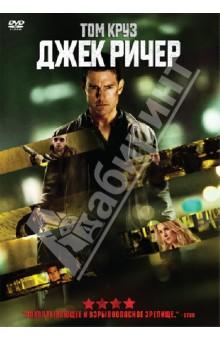 Джек Ричер (DVD)Боевик<br>Джек Ричер по прозвищу Призрак - бывший спецагент, крутой профессионал с уникальным почерком. Он отошел от дел два года назад, и чтобы он вернулся, нужны веские причины. И теперь они нашлись. Неизвестный снайпер застрелил на улице пять человек. Все улики указывают на парня, который уверяет, что не виновен, и просит найти Джека Ричера. Призрак уверен, что беднягу подставили. Ему не нужны доказательства, ему плевать на закон - он хочет только справедливости. По мотивам книги One shot Ли Чайлда.<br>Оригинальное название: Jack Reacher. <br>США, 2012 г. <br>Жанр: боевик, триллер, драма, криминал. <br>Автор сценария и режиссер: Кристофер МакКуорри (Подозрительные лица - Оскар за лучший сценарий). <br>В ролях: Том Круз (Человек дождя, Интервью с вампиром, Последний самурай, Война миров, Операция Валькирия), Розамунд Пайк (Гордость и предубеждение, Перелом, Воспитание чувств), Ричард Дженкинс, Вернер Херцог, Дэвид Ойелоуо, Роберт Дювалл (Крестный отец, Крестный отец 2, Апокалипсис сегодня), Александр Родс, Джей Кортни, Майкл Рэймонд-Джеймс, Рон Пучилло.<br>Продолжительность: 125 минут.<br>Звук: Dolby Digital 5.1<br>Язык: русский, английский, украинский<br>Субтитры: русские, английские, украинские<br>Формат: 2.35:1 Anamorphic Widescreen<br>Регион: 5, PAL<br>Не рекомендуется для просмотра лицам моложе 16 лет.<br>
