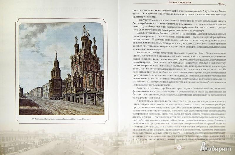 Иллюстрация 1 из 14 для Москва и москвичи. Избранные главы - Владимир Гиляровский   Лабиринт - книги. Источник: Лабиринт