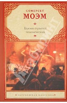 Бремя страстей человеческихКлассическая зарубежная проза<br>«Бремя страстей человеческих». Возможно, самый значительный роман Сомерсета Моэма. Гениальность, с которой писатель раскрывает темные и светлые стороны человеческой души, проявилась тут особенно отчетливо.<br>