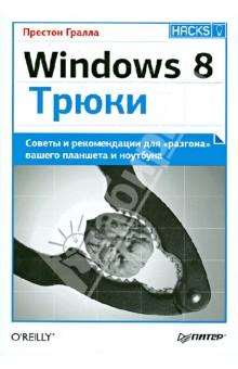 """Windows 8. Трюки. Советы и рекомендации для """"разгона"""" вашего планшета и ноутбука"""